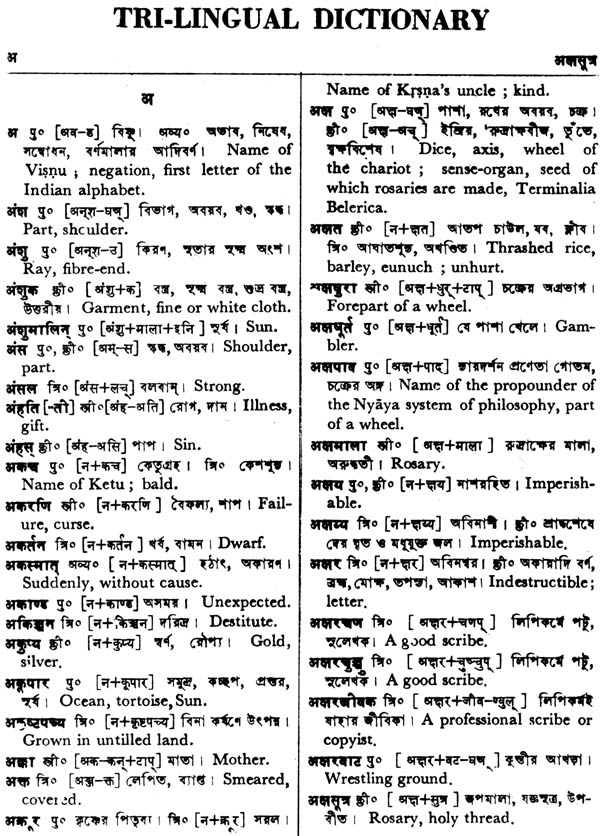 Sanskrit To Bengali Dictionary Pdf