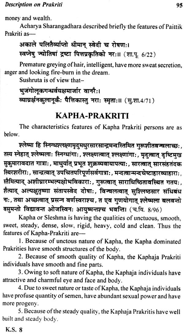 Basic Principle of Kriya Sharira: (A Treatise on Ayurvedic Physiology)
