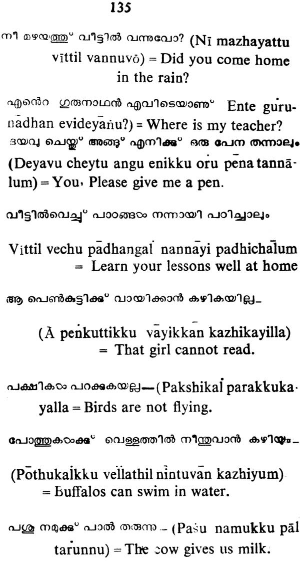 Is Malayalam difficult to learn? - Quora