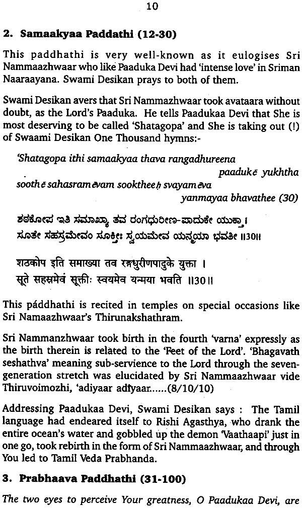 Vedanta Desika's Two Mahakavyas (Paduka Sahasra, Yadavabhuadhaya)