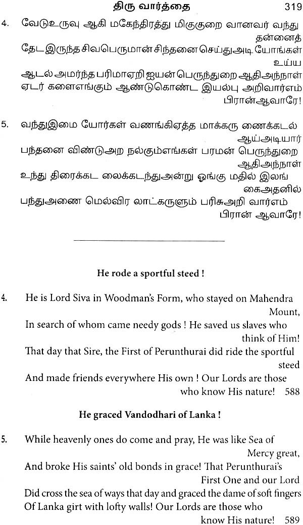 nammalvar books in tamil pdf 44