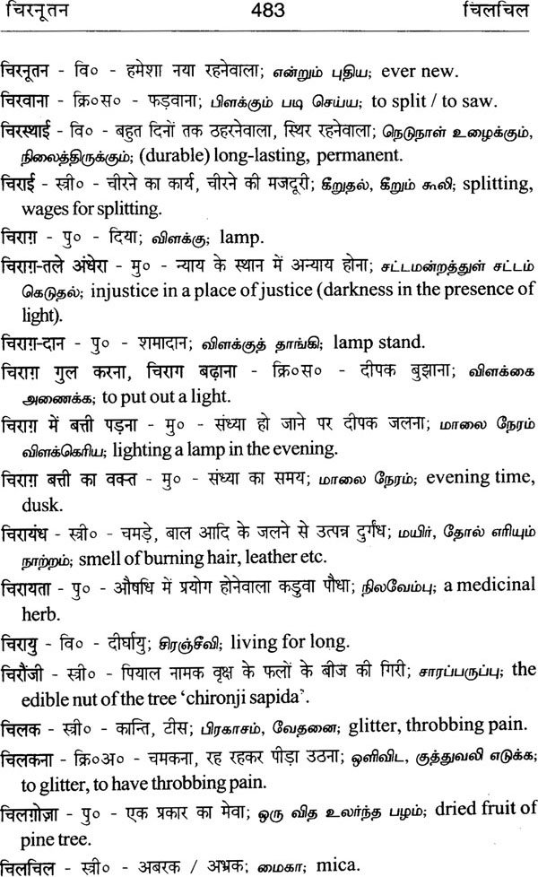 Hindi- Hindi- Tamil- English Dictionary