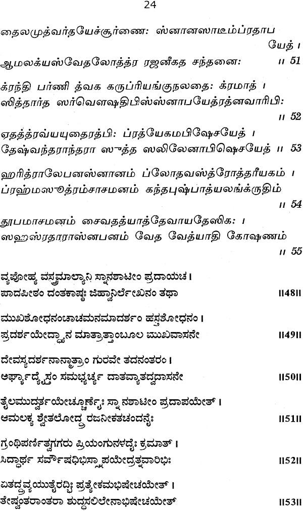 Kriya Deepah and Nithya Granthah (2 Books in One Binding)
