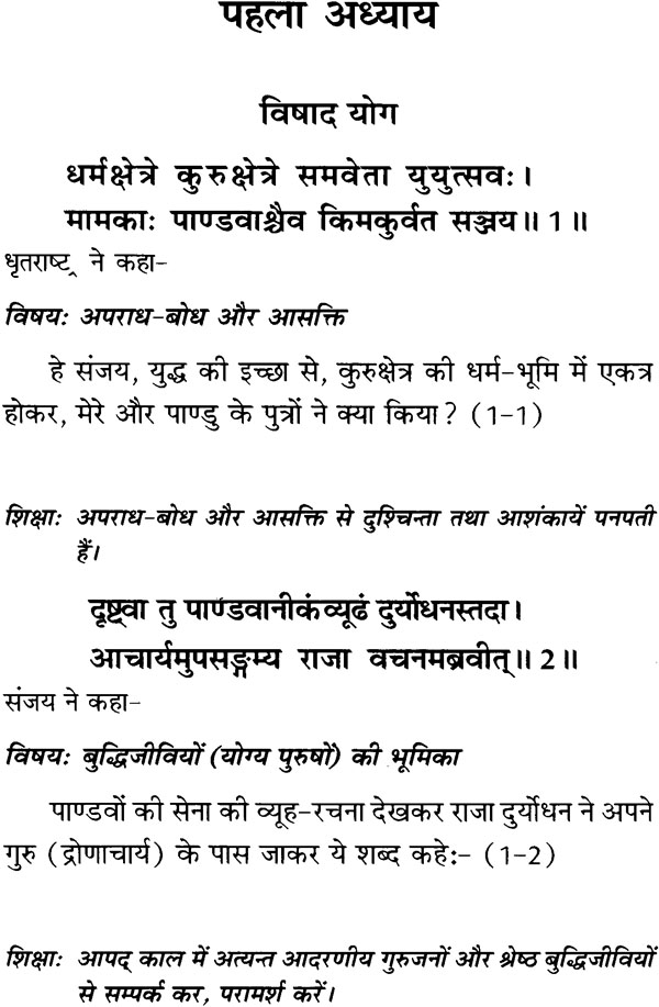 Srimad bhagavad gita sample pages stopboris Gallery