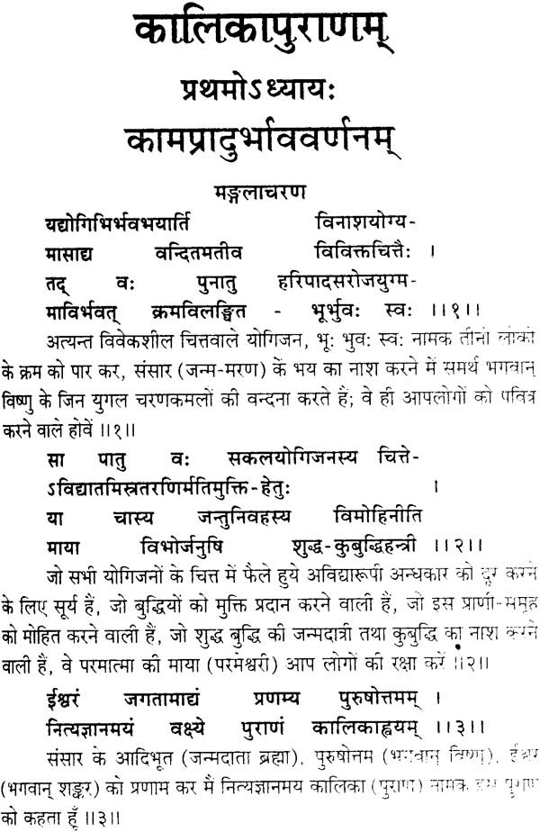 Kalika Puran In Hindi Pdf