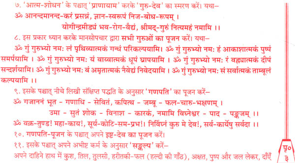 durga saptashati how to read