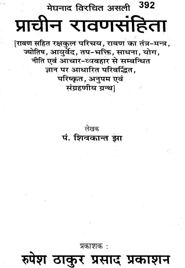 Ravan Sahinta Ke Upay In Hindi