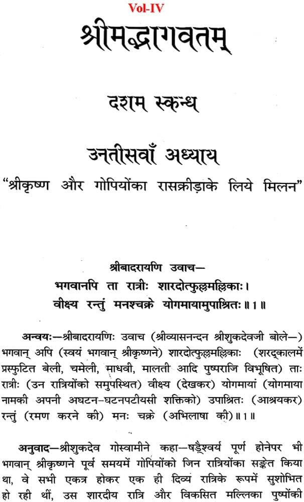 srimad bhagavatam book