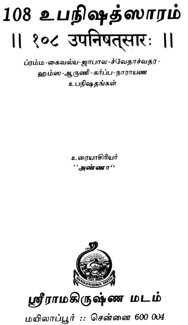 Upanishads In Tamil Pdf