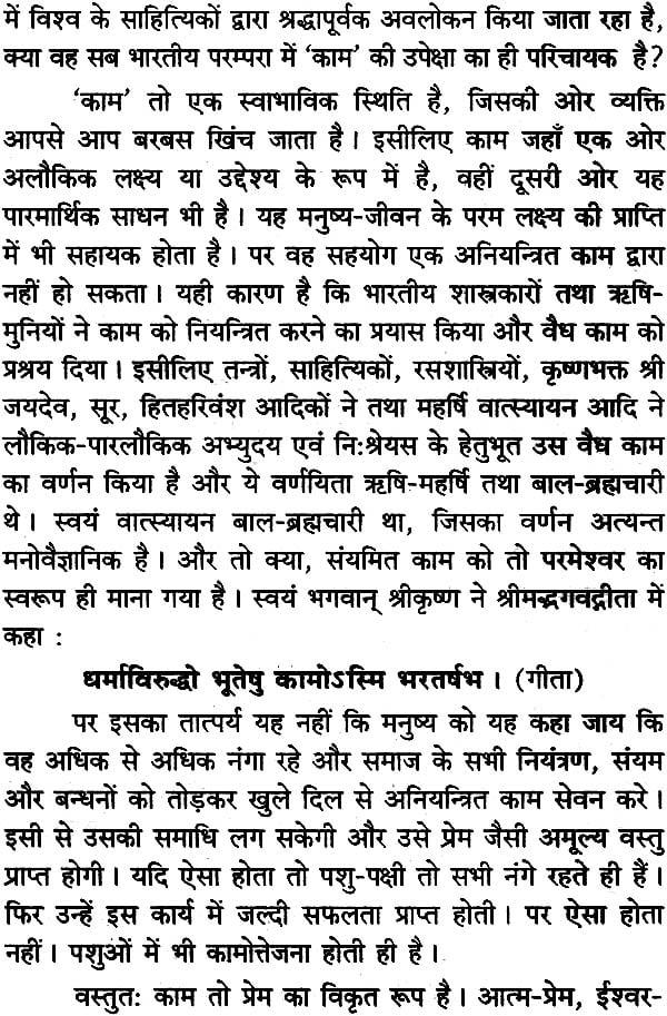 Sambhog Se Samadhi Hindi Pdf