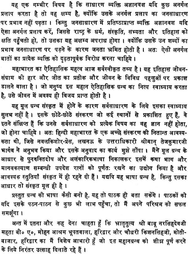 mahabharata malayalam book pdf free download