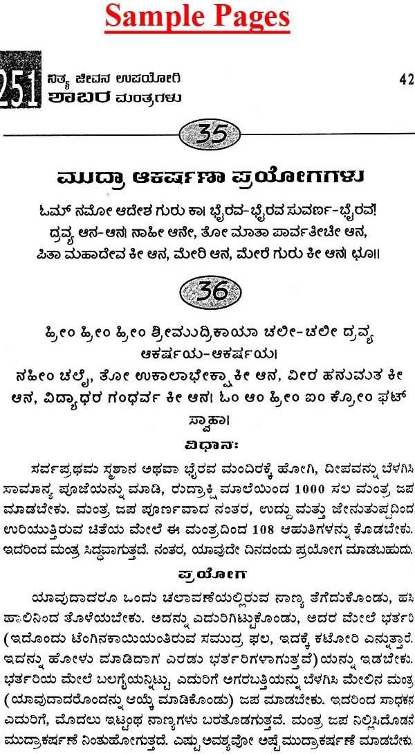 251 ಶಾಬರ ಮಂತ್ರಗಳು: 251 Shabara Mantra (Kannada)