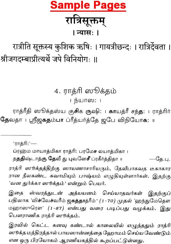 Mahatmyam pdf devi sanskrit