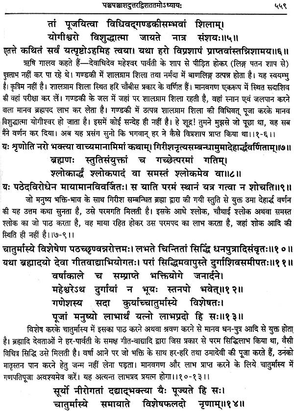 skanda purana pdf in sanskrit