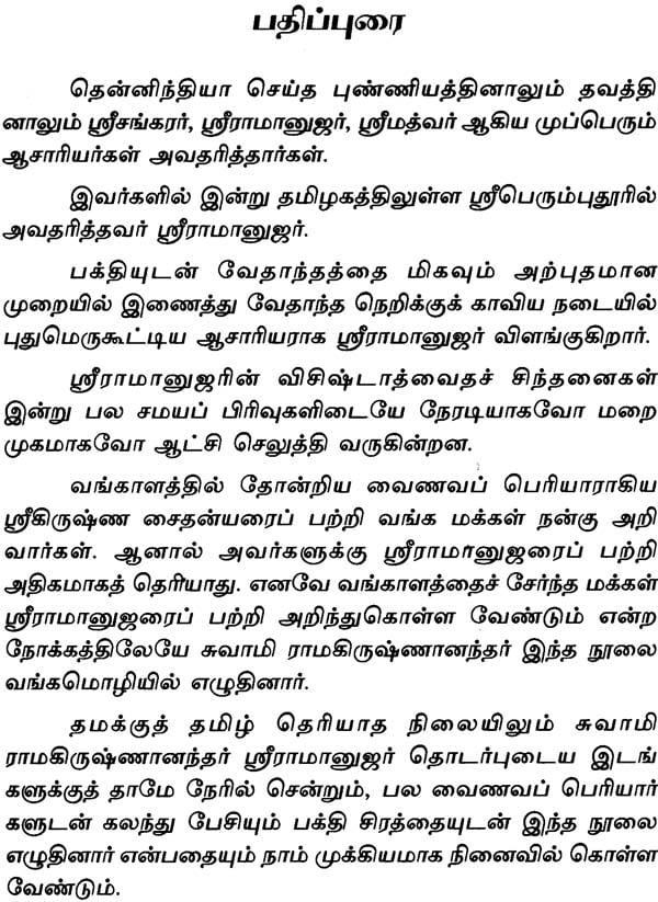 shiva ashtothram in tamil pdf