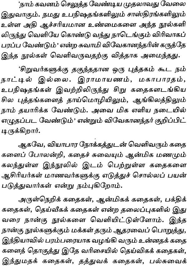 Kamasutra kathaigal tamil