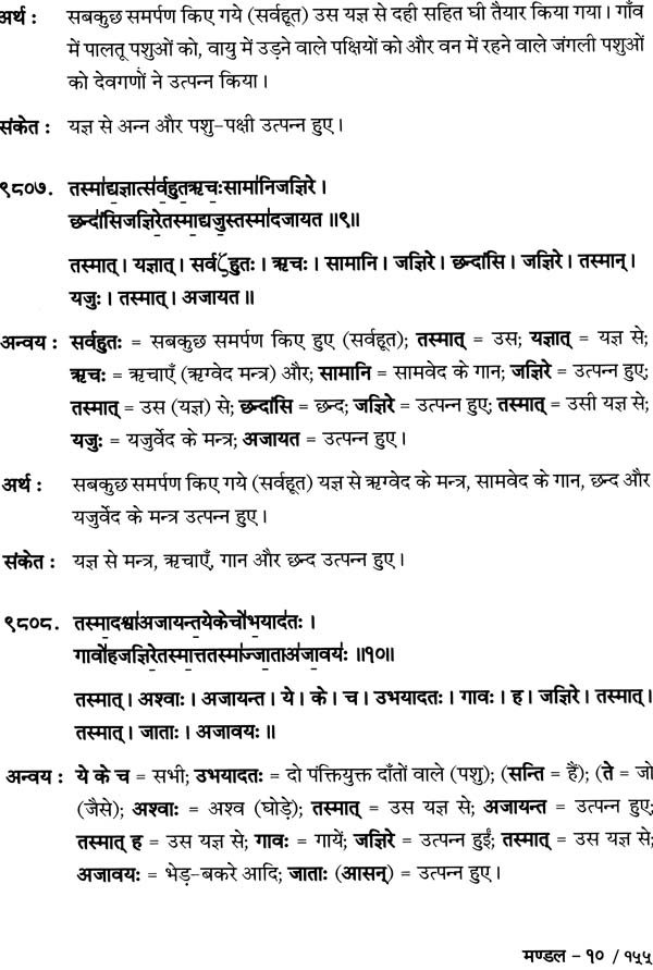 rig veda in sanskrit with hindi translation pdf