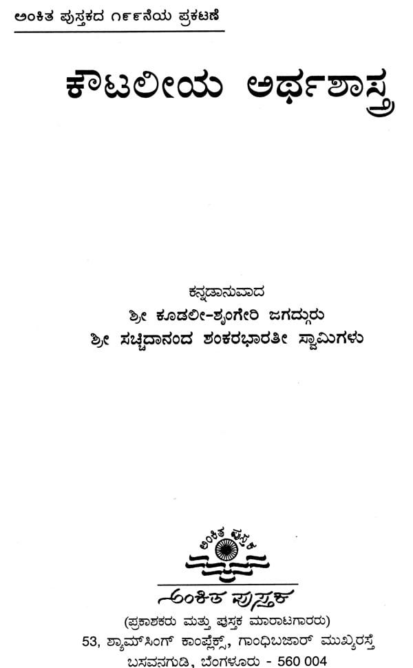 sanskrit 1puc text kannada meanings