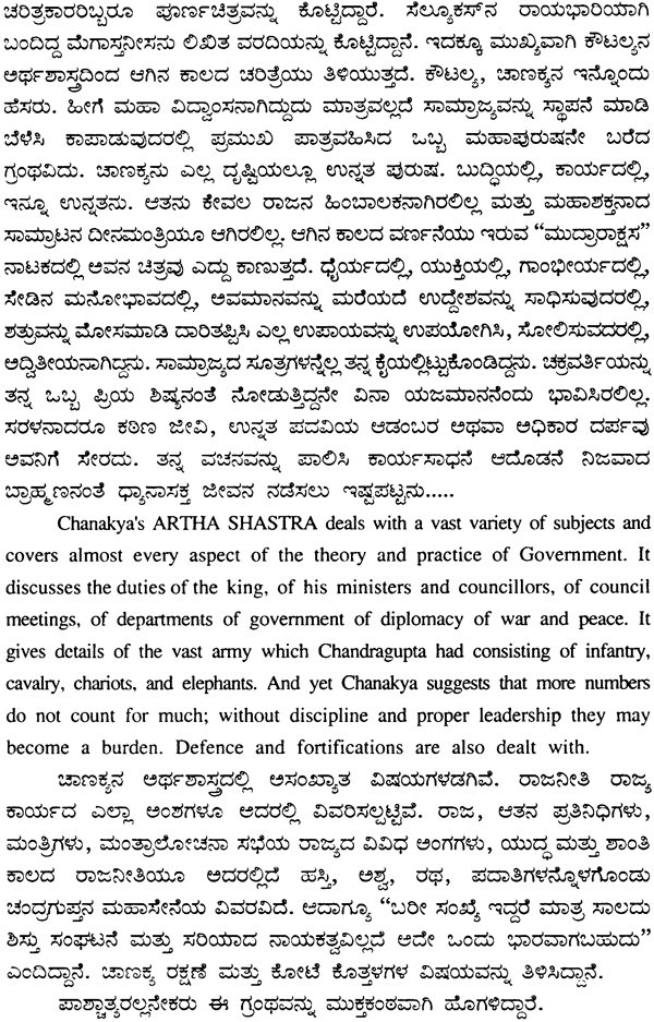 kautilya arthashastra kannada look inside the book fandeluxe Gallery