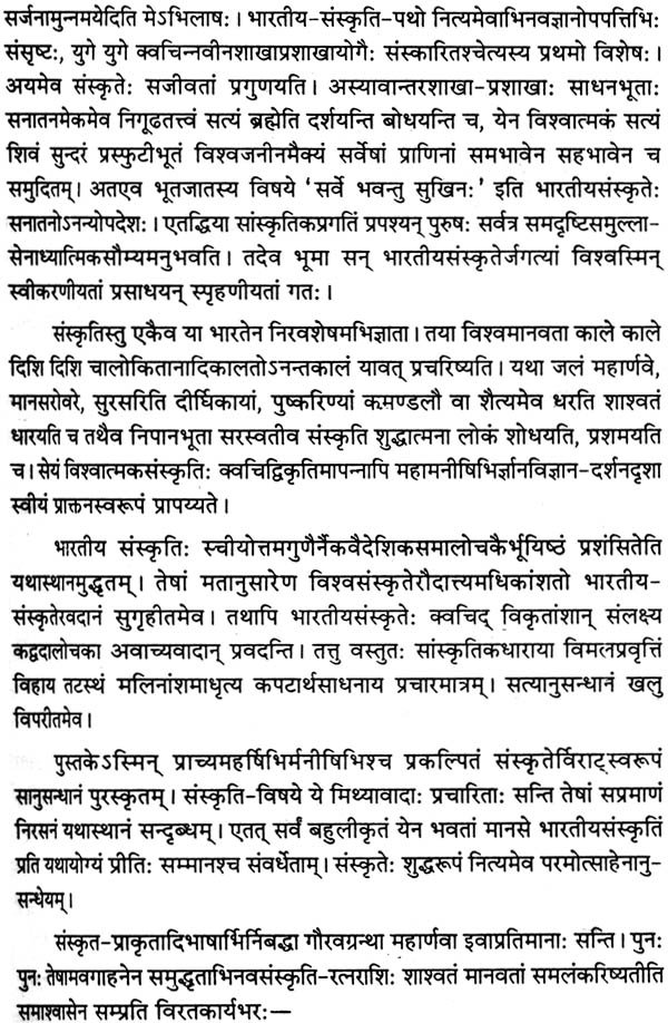 sanskrit essays on plastic pollution in sanskrit Latest news plastic pollution essay in sanskrit, essay on power of press written media, creative writing exercises grade 6 learn your distances.