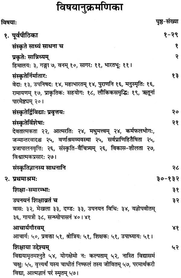 sanskrit essays on indian culture