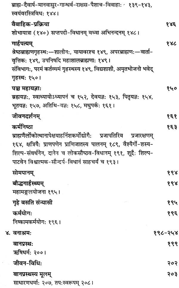 sanskrit essays on india