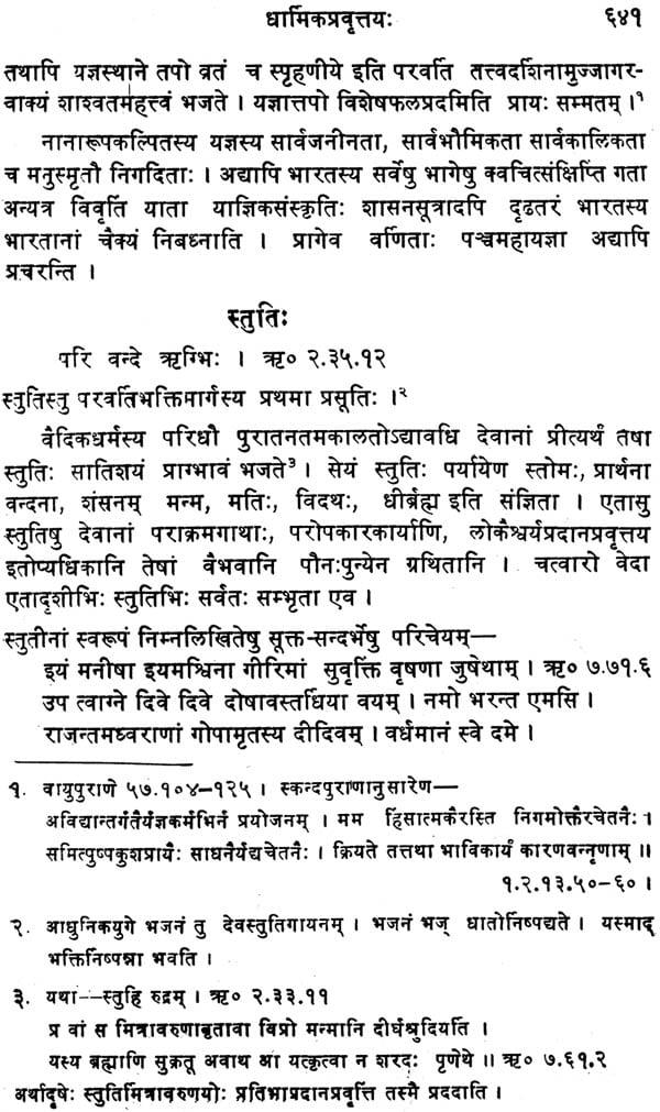sanskrit sites for essays