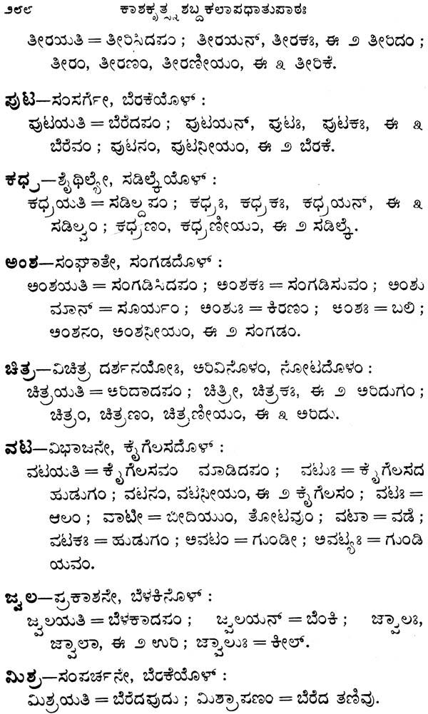 Kannada language | Britannica.com