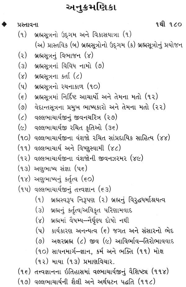 brahma sutra bhashya in tamil pdf