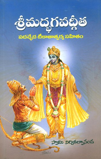 శ ర మద భగవద గ త Srimad Bhagavad Gita Telugu