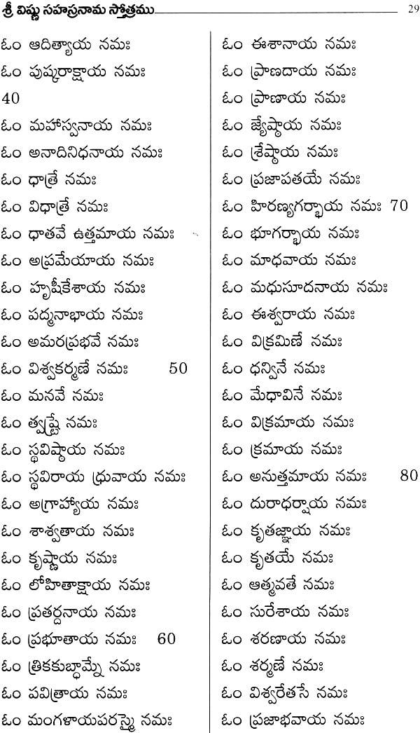 Sri Vishnu Sahasranamam Tamil Pdf Download miami glosario lecturas logosoft bailes