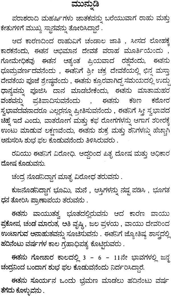 Essay On Yoga In Kannada Hbubkt Veavkarna Info