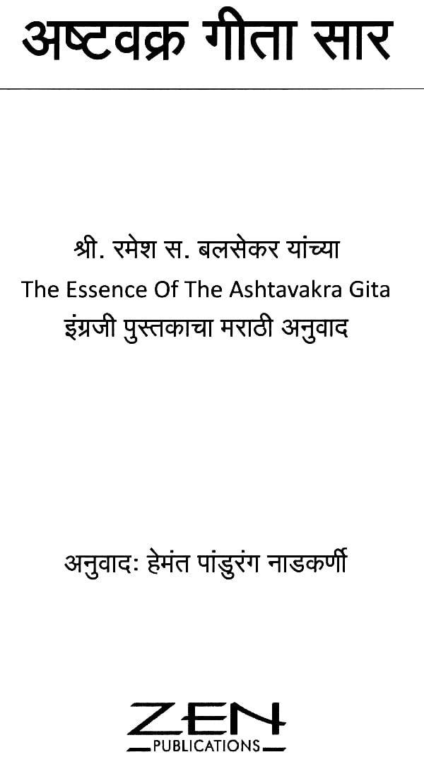 Geeta Saar In Marathi Pdf