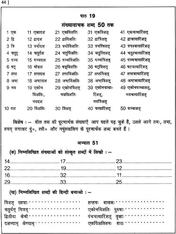 संस्कृत रचना: Sanskrit Rachna (Set of 4 Volumes)