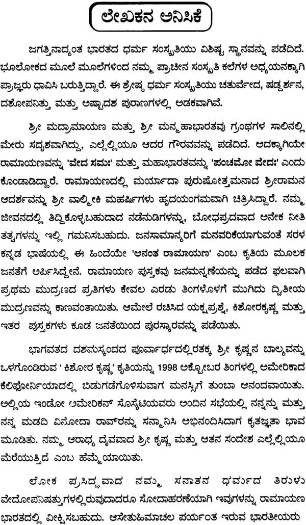 sampurna mahabharatakannada sample pages spiritdancerdesigns Image collections