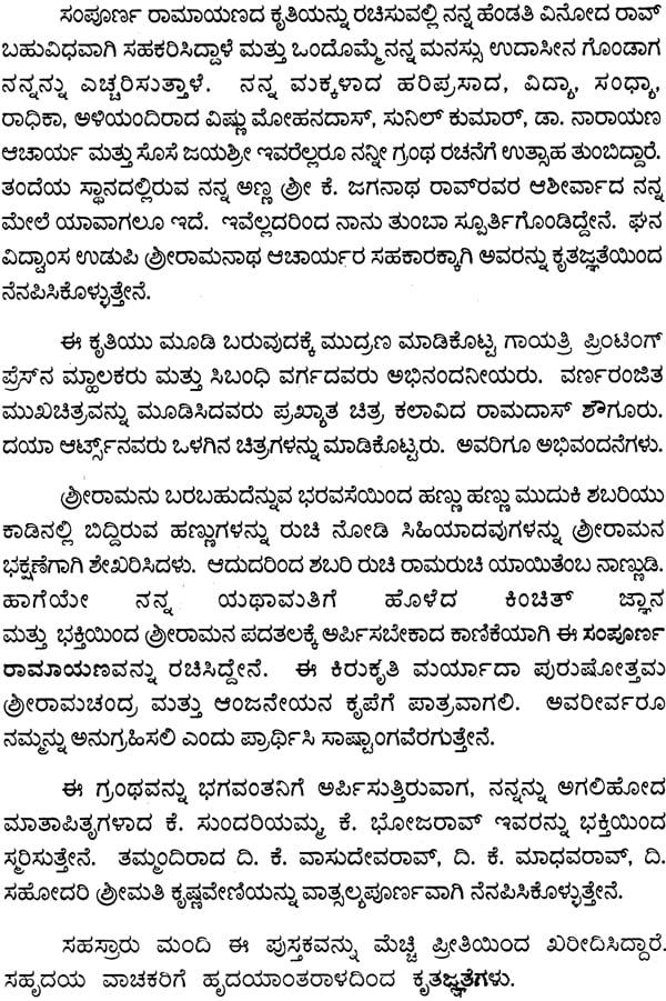 Ramayana Kannada Pdf