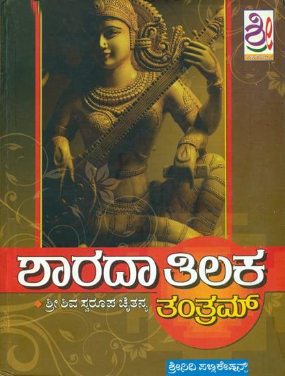 Rudrayamala tantra book in kannada