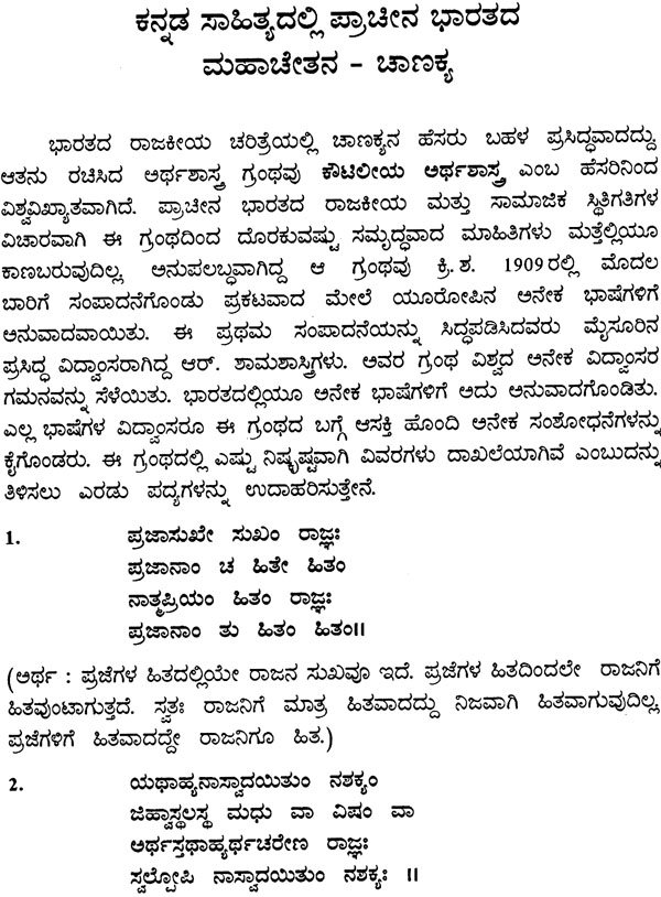 chanakya a historical novel kannada sample pages thecheapjerseys Images