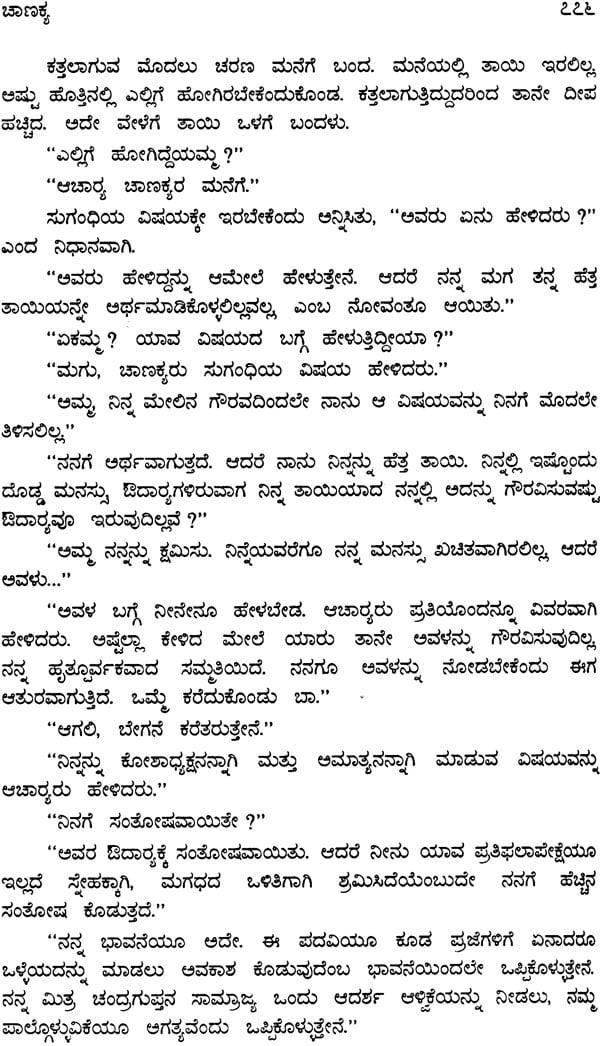 life history of chanakya