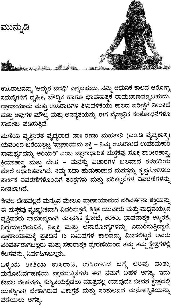 Power Pranayama Kannada