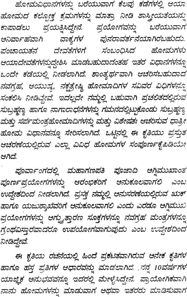 ಹೋಮ ಸಂಪುಟ: Homa Samputa - Procedures and Mantras of Various Homas (Kannada)