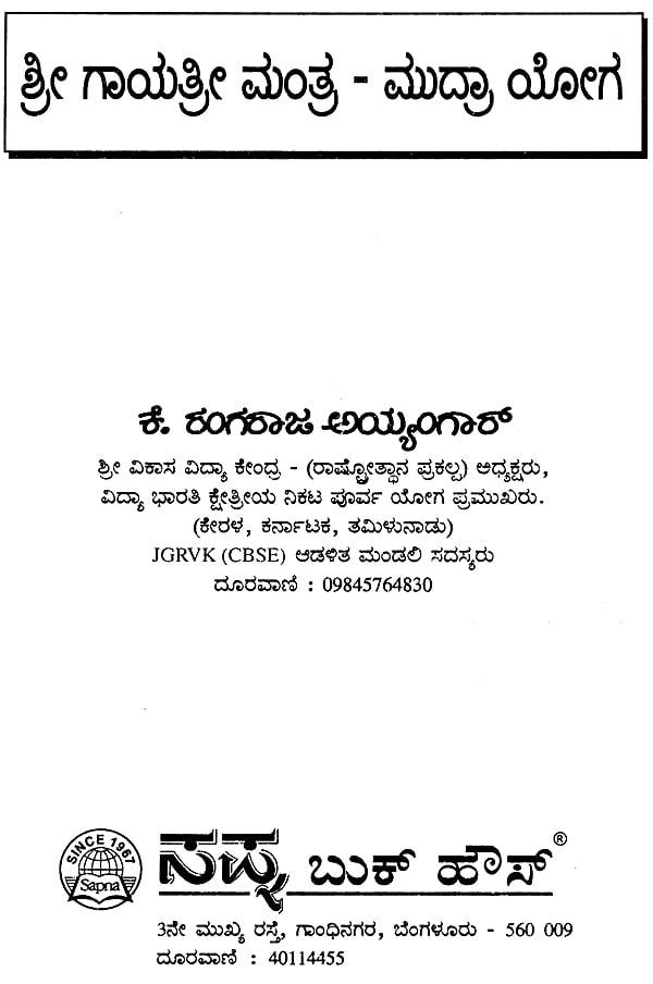 ಶ ರ ಗ ಯತ ರ ಮ ತ ರ ಮ ದ ರ ಯ ಗ Sri Gayatri