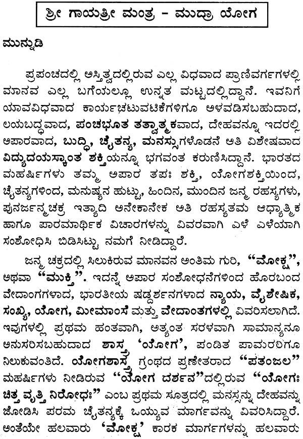 Yoga Step By Step Pdf In Kannada Language