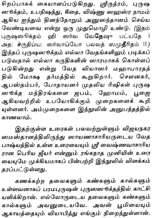Purusha Suktam Tamil Pdf