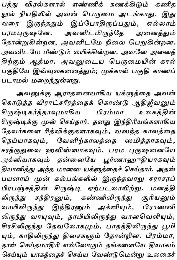 Sri Suktam Tamil Pdf Free 9