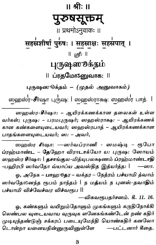 Purusha Suktam Tamil Pdf Free