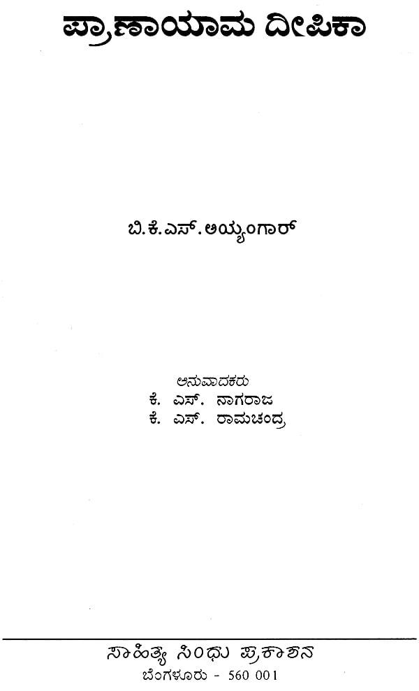 Pranayama Deepika Kannada