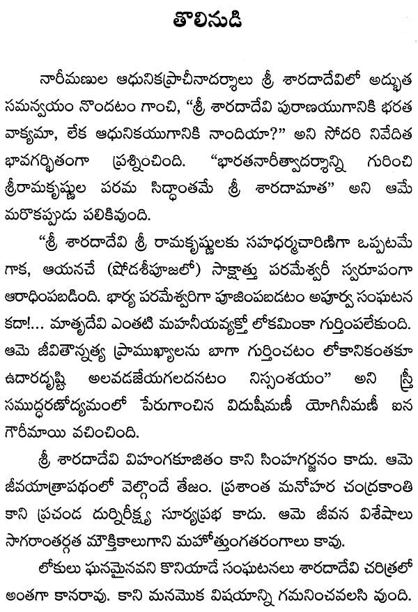 Yoga Asanas With Names In Telugu Online Image