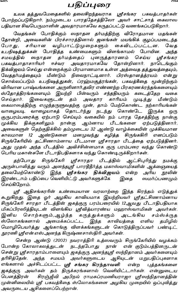 avadhoota gita in hindi by nandlal dashora pdf download