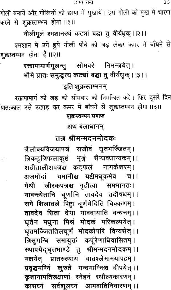 Rudrayamala Uttarakhanda